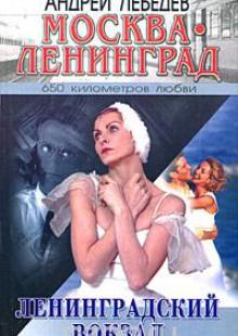 Обложка книги  - Москва – Ленинград. Книга 1. Ленинградский вокзал