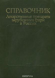 Обложка книги  - Лекарственные препараты зарубежных фирм в России