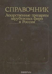 Обложка книги  - Справочник. Лекарственные препараты зарубежных фирм в России
