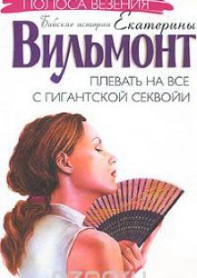 Обложка книги  - Плевать на все с гигантской секвойи