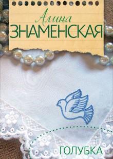 Обложка книги  - Голубка
