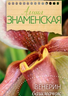 Обложка книги  - Венерин башмачок