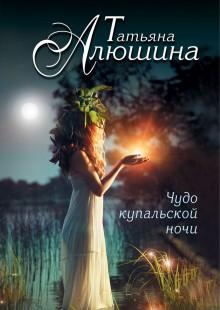 Обложка книги  - Чудо купальской ночи