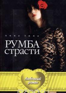 Обложка книги  - Румба страсти
