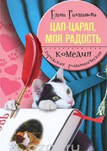 Обложка книги  - Цап-царап, моя радость