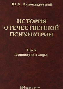 Обложка книги  - История отечественной психиатрии. В 3 томах. Том 3. Психиатрия в лицах