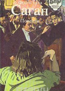 Обложка книги  - Франсуаза Саган. Повести