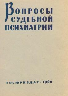 Обложка книги  - Вопросы судебной психиатрии
