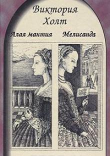 Обложка книги  - Алая мантия. Мелисанда