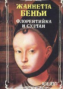 Обложка книги  - Флорентийка и султан