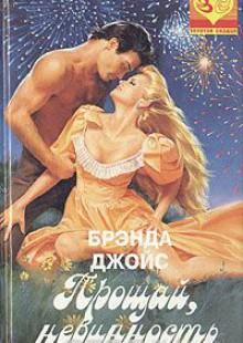 Обложка книги  - Прощай, невинность