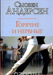 Обложка книги  - Горячие и нервные