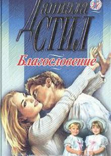 Обложка книги  - Благословение