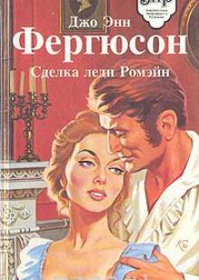 Обложка книги  - Сделка леди Ромэйн