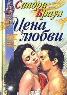 Обложка книги  - Цена любви