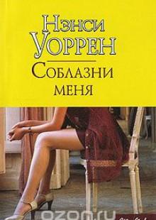 Обложка книги  - Соблазни меня