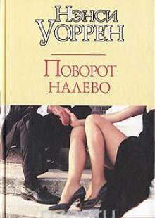 Обложка книги  - Поворот налево