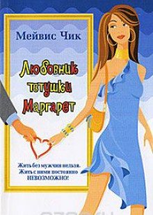 Обложка книги  - Любовник тетушки Маргарет