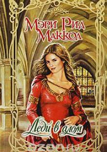 Обложка книги  - Леди в алом