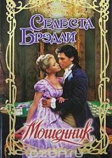 Обложка книги  - Мошенник