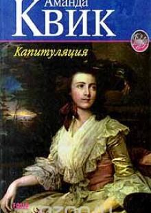 Обложка книги  - Капитуляция