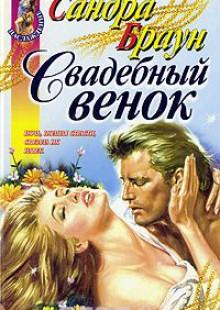 Обложка книги  - Свадебный венок