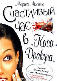 Обложка книги  - Счастливый час в «Каса Дракула»