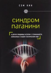 Обложка книги  - Синдром Паганини и другие правдивые истории о гениальности, записанные в нашем генетическом коде