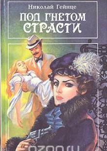 Обложка книги  - Под гнетом страсти. Дача на Петергофской дороге