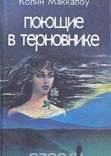 Обложка книги  - Поющие в терновнике