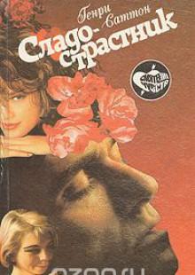 Обложка книги  - Сладострастник