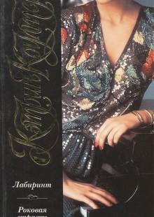 Обложка книги  - Лабиринт. Роковая страсть