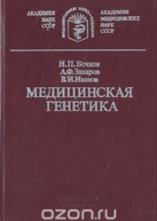 Обложка книги  - Медицинская генетика (руководство для врачей)