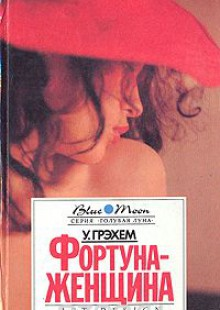 Обложка книги  - Фортуна – женщина
