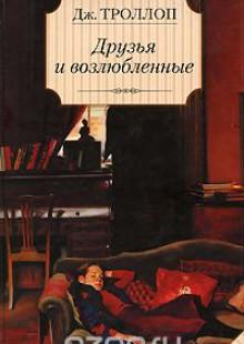 Обложка книги  - Друзья и возлюбленные