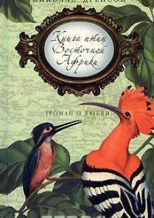 Обложка книги  - Книга птиц Восточной Африки