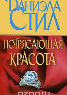 Обложка книги  - Потрясающая красота