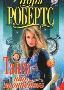 Обложка книги  - Танго над пропастью