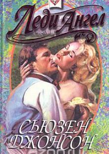 Обложка книги  - Леди Ангел