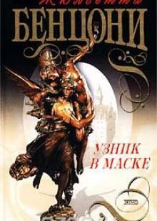 Обложка книги  - Узник в маске