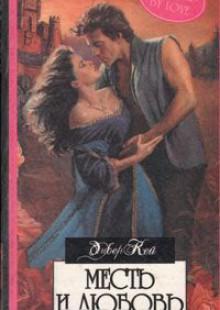 Обложка книги  - Месть и любовь