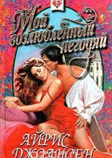Обложка книги  - Мой возлюбленный негодяй