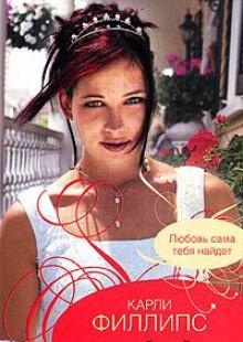 Обложка книги  - Плейбой
