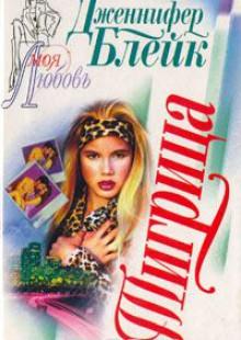 Обложка книги  - Тигрица