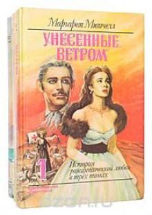 Обложка книги  - История романтической любви (комплект из 3 книг)