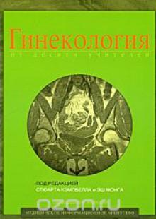 Обложка книги  - Гинекология от десяти учителей