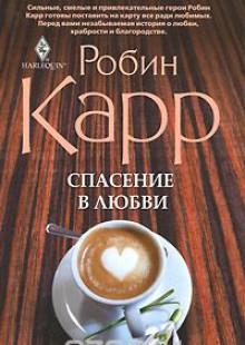 Обложка книги  - Спасение в любви