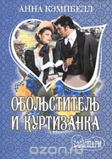 Обложка книги  - Обольститель и куртизанка