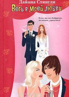 Обложка книги  - Весь в моей любви