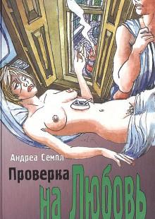 Обложка книги  - Проверка на любовь